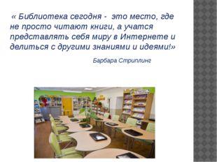 « Библиотека сегодня - это место, где не просто читают книги, а учатся предс