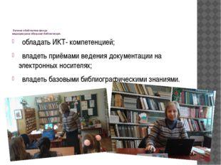 Наличие в библиотеке фонда медиаресурсов обязывает библиотекаря:  обладать
