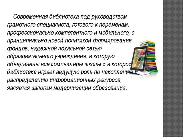Современная библиотека под руководством грамотного специалиста, готового к п...