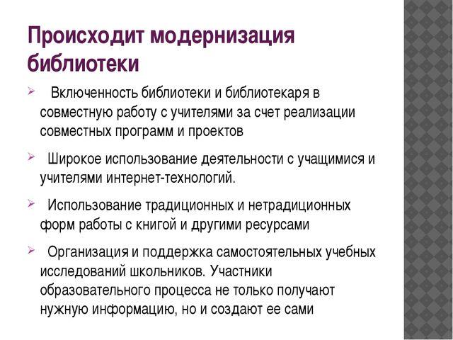 Происходит модернизация библиотеки Включенность библиотеки и библиотекаря в с...