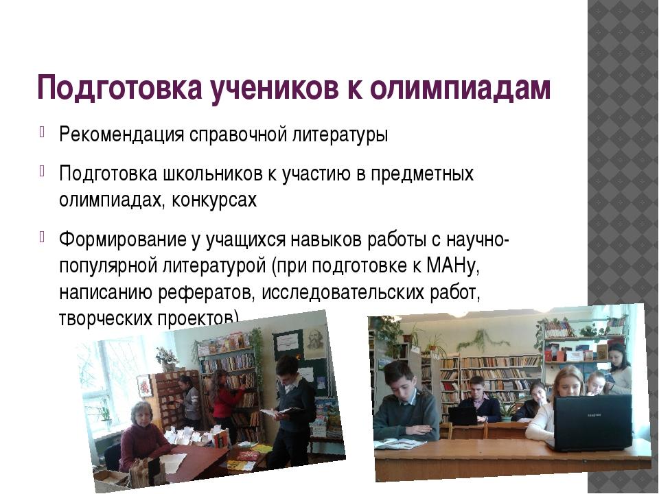 Подготовка учеников к олимпиадам Рекомендация справочной литературы Подготовк...