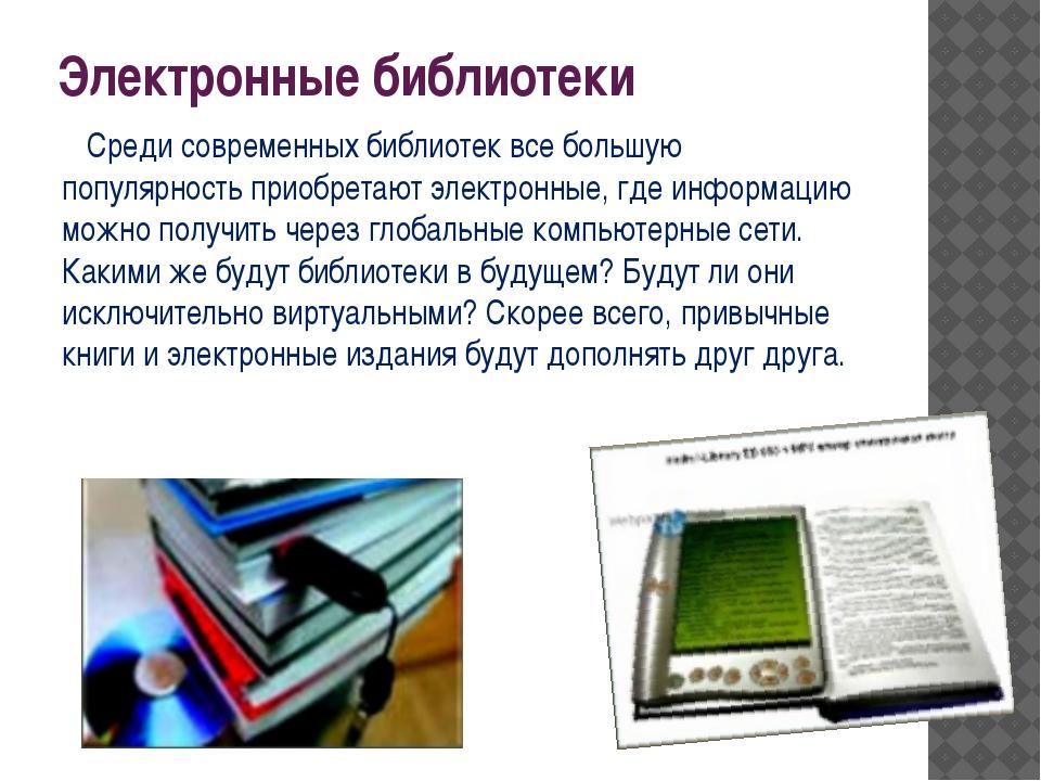 Электронные библиотеки Среди современных библиотек все большую популярность...