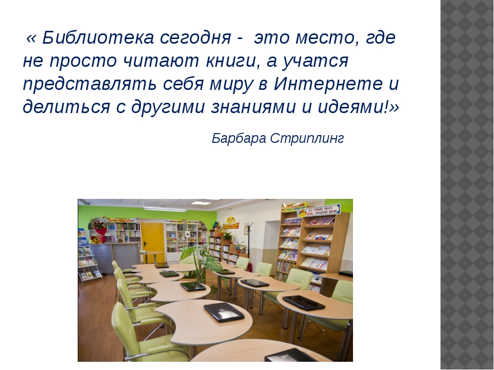 « Библиотека сегодня - это место, где не просто читают книги, а учатся предс...