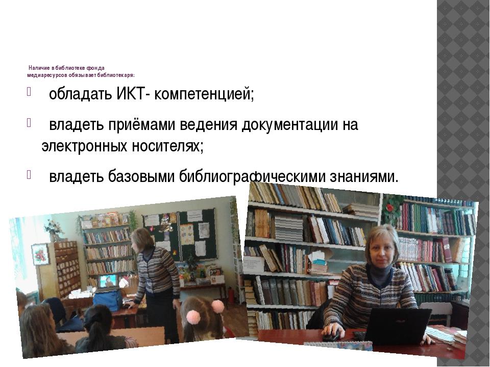 Наличие в библиотеке фонда медиаресурсов обязывает библиотекаря:  обладать...