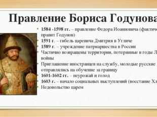 Правление Бориса Годунова 1584 -1598 гг. – правление Федора Иоанновича (факти