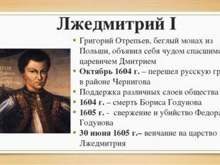 Лжедмитрий I Григорий Отрепьев, беглый монах из Польши, объявил себя чудом сп