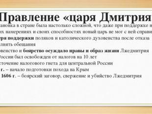 Правление «царя Дмитрия» Обстановка в стране была настолько сложной, что даже