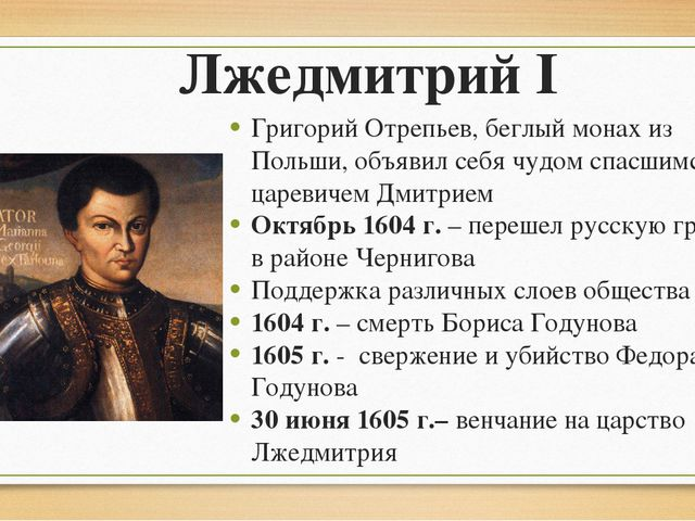 Лжедмитрий I Григорий Отрепьев, беглый монах из Польши, объявил себя чудом сп...