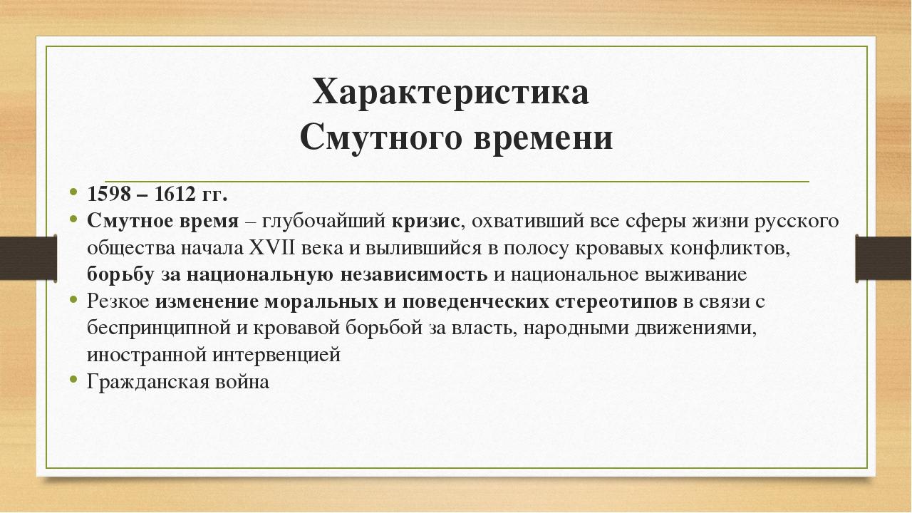 Характеристика Смутного времени 1598 – 1612 гг. Смутное время – глубочайший к...
