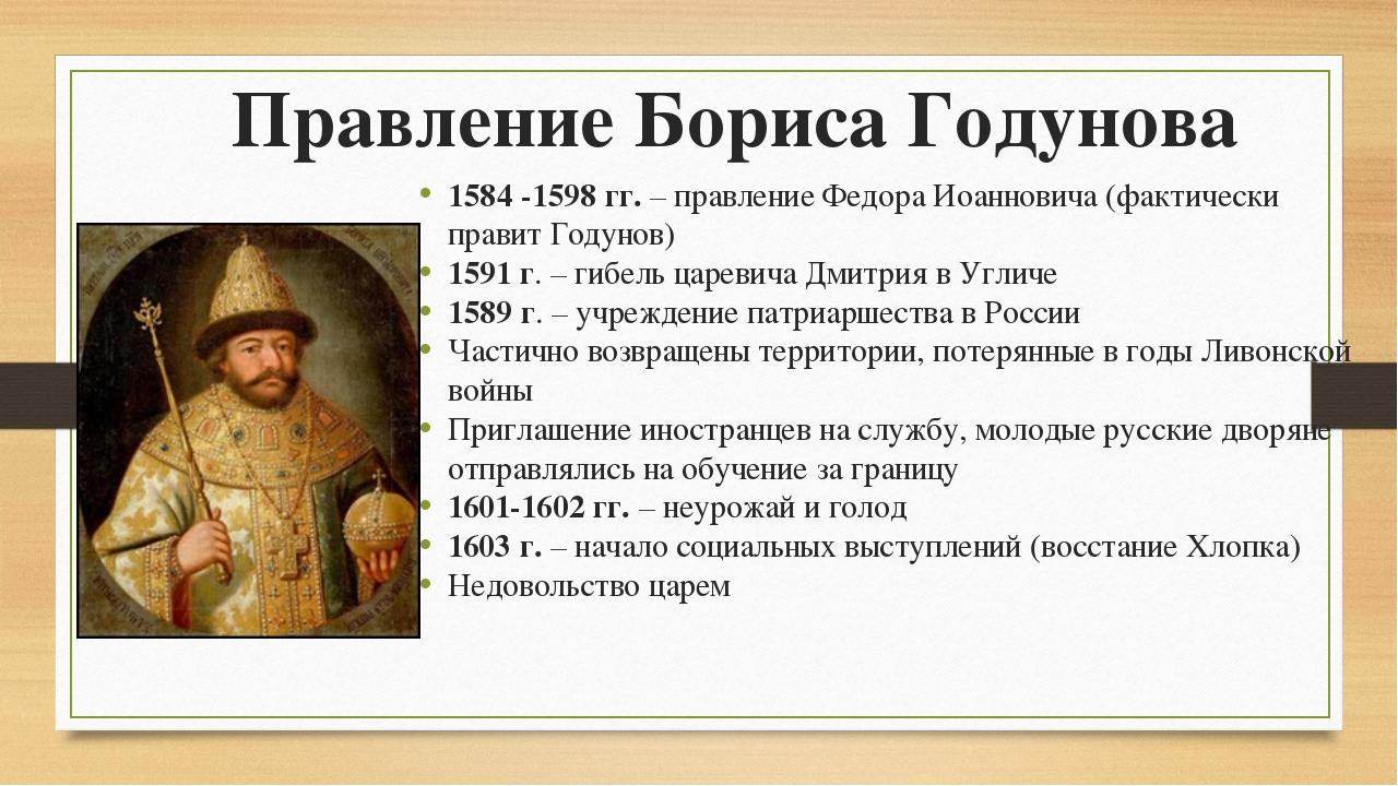 Правление Бориса Годунова 1584 -1598 гг. – правление Федора Иоанновича (факти...
