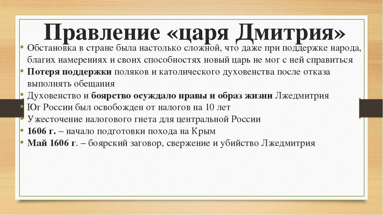 Правление «царя Дмитрия» Обстановка в стране была настолько сложной, что даже...