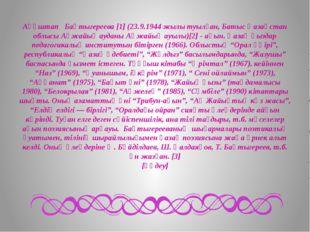 Ақұштап   Бақтыгереева [1] (23.9.1944 жылы туылған, Батыс Қазақстан облысы Ақ