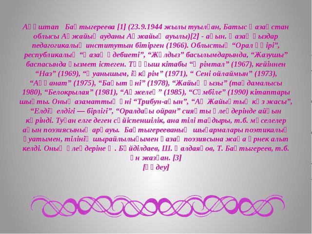 Ақұштап   Бақтыгереева [1] (23.9.1944 жылы туылған, Батыс Қазақстан облысы Ақ...