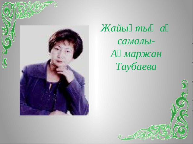 Жайықтың ақ самалы- Ақмаржан Таубаева