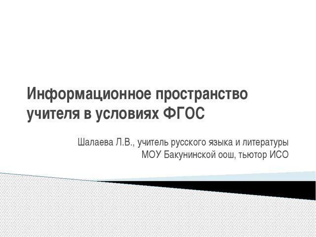 Информационное пространство учителя в условиях ФГОС Шалаева Л.В., учитель рус...