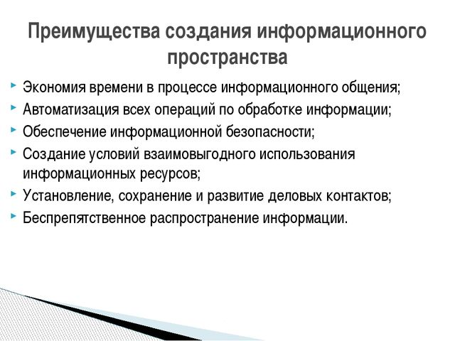 Экономиявремени в процессе информационного общения; Автоматизация всех опера...