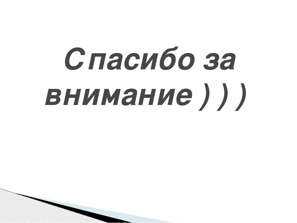 Спасибо за внимание ) ) )