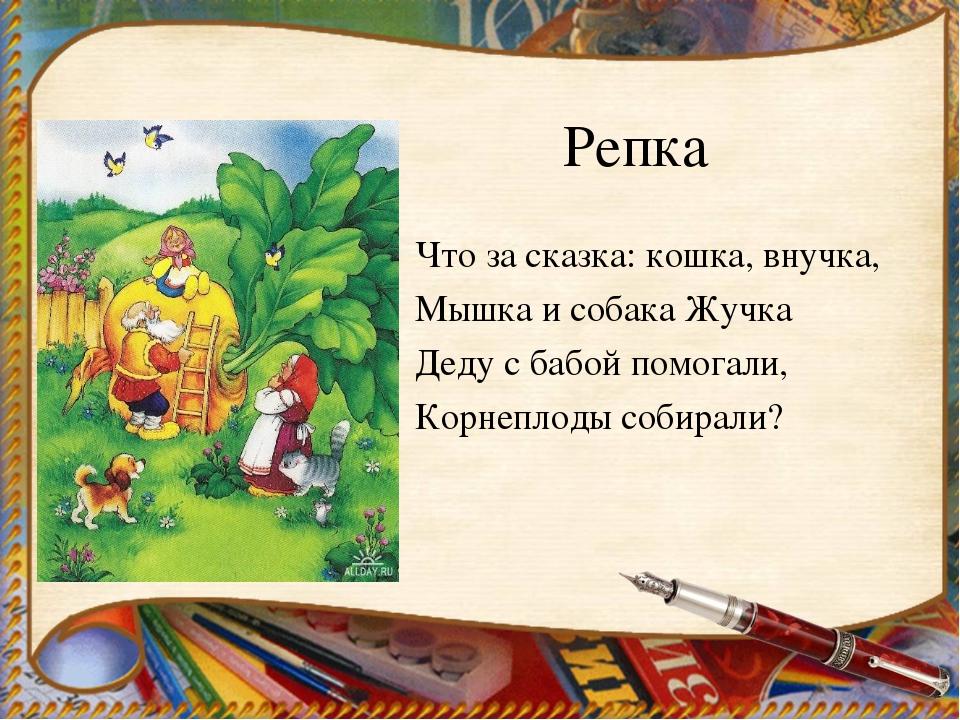 Репка Что за сказка: кошка, внучка, Мышка и собака Жучка Деду с бабой помогал...