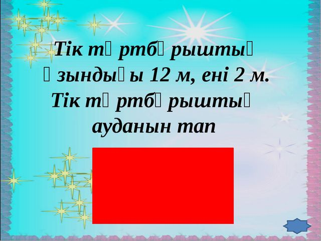 Сұрақтар