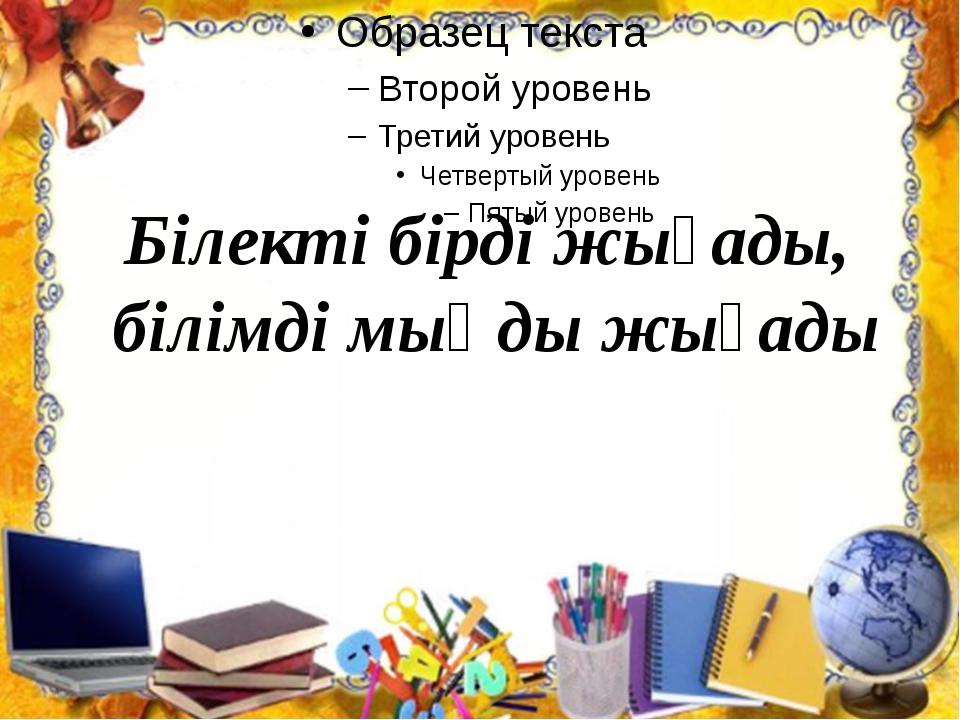 Құлыншақ Жауқазын 1 2 3 4 5 6 7 8 9 10 11 12