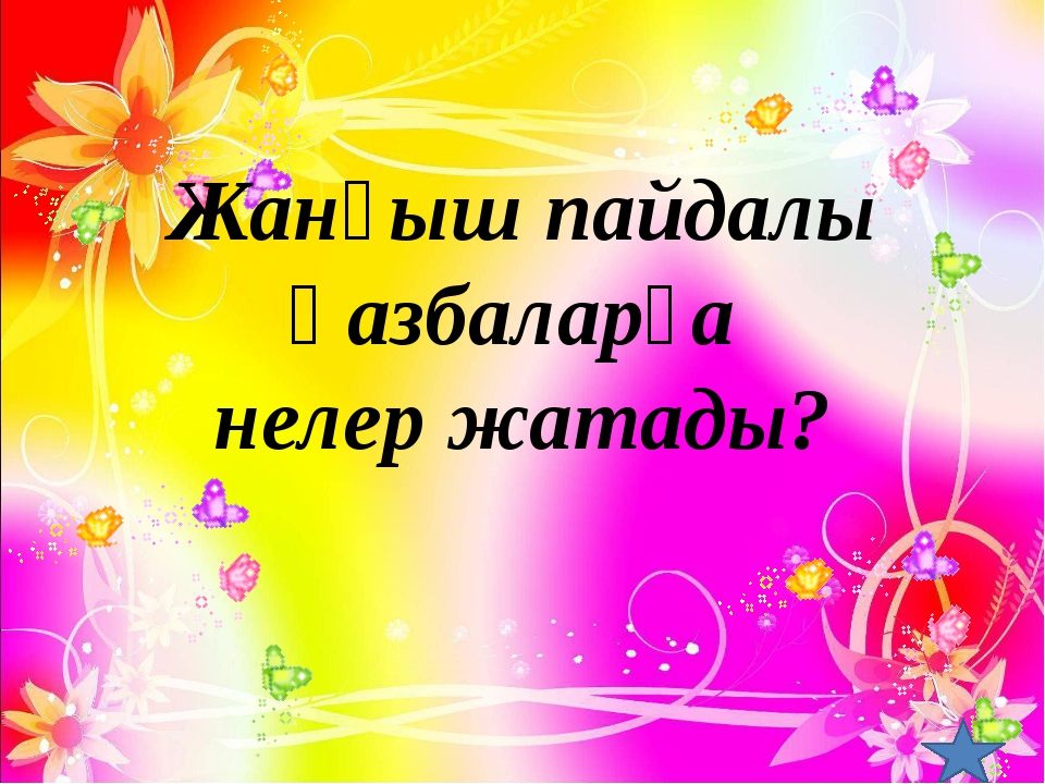 """""""Сөзжасам"""" ойыны"""