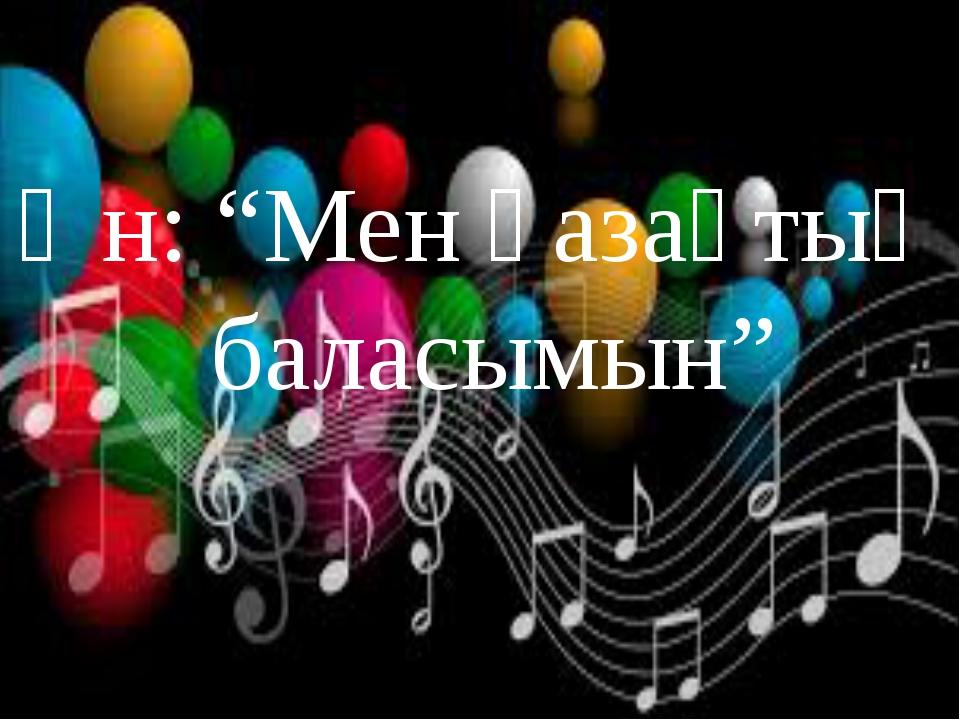 """Ән: """"Мен қазақтың баласымын"""""""