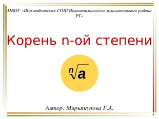Корень n-ой степени МБОУ «Шахмайкинская СОШ Новошешминского муниципального ра