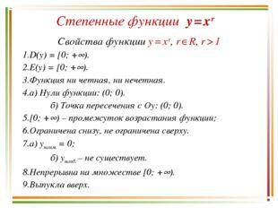 Степенные функции y = x r Свойства функции y = x r, r R, r > 1 D(у) = [0; +