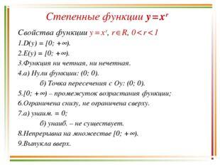 Степенные функции y = x r Свойства функции y = x r, r R, 0 < r < 1 D(у) = [0