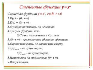 Степенные функции y = x r Свойства функции y = x r, r R, r < 0 D(у) = (0; +