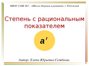МБОУ СОШ №5 – «Школа здоровья и развития» г. Радужный Степень с рациональным