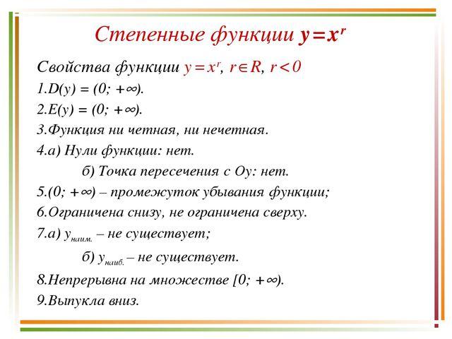 Степенные функции y = x r Свойства функции y = x r, r R, r < 0 D(у) = (0; +...