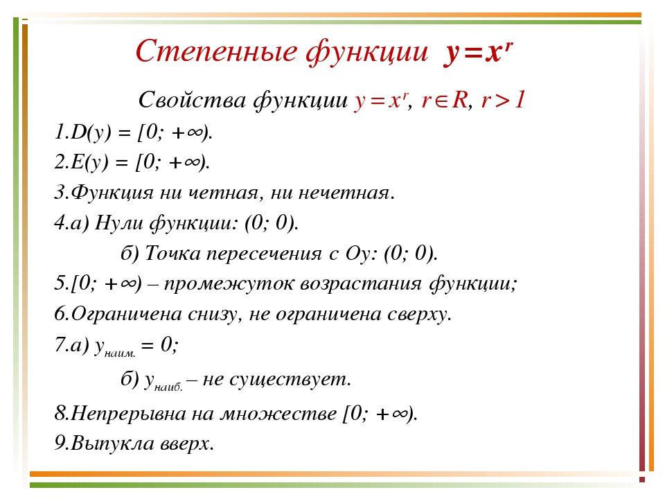 Степенные функции y = x r Свойства функции y = x r, r R, r > 1 D(у) = [0; +...