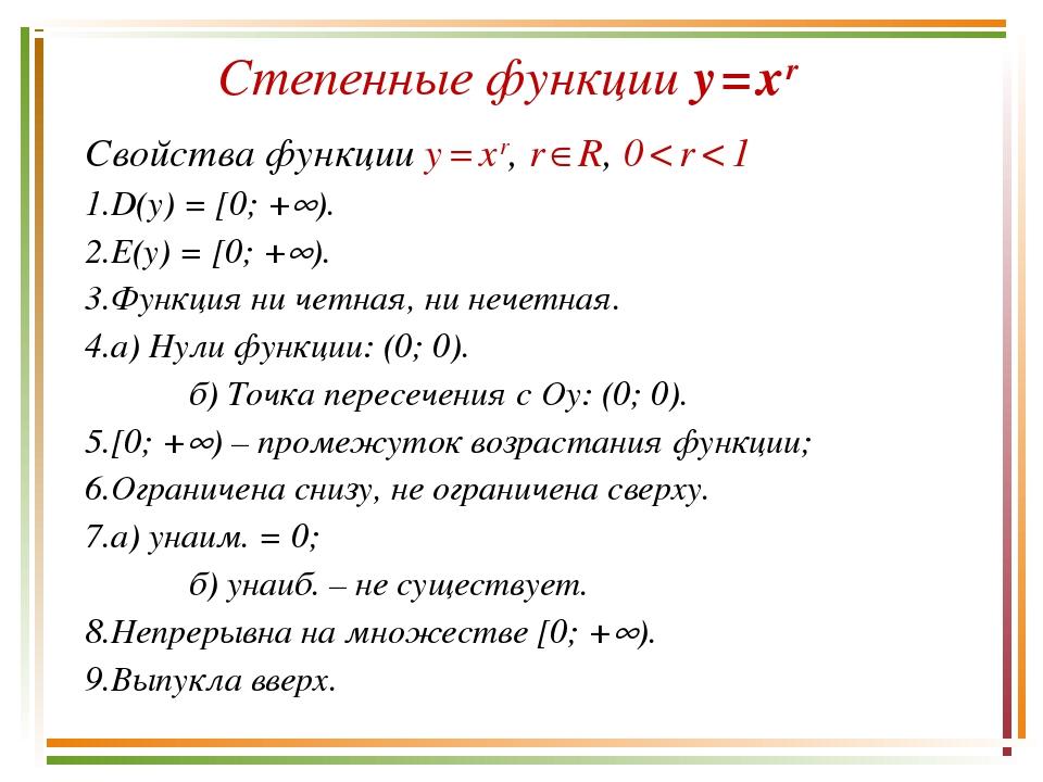 Степенные функции y = x r Свойства функции y = x r, r R, 0 < r < 1 D(у) = [0...