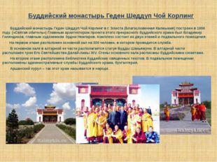 Буддийский монастырь Геден Шеддуп Чой Корлинг Буддийский монастырь Геден Шедд