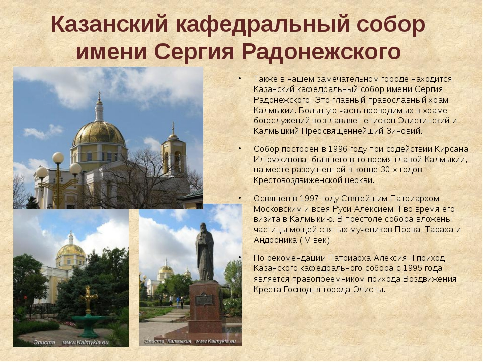 Казанский кафедральный собор имени Сергия Радонежского Также в нашем замечате...