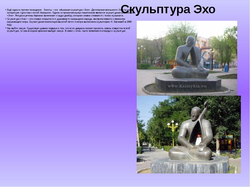 Скульптура Эхо Ещё одна из причин посещения Элисты – это объемная скульптура...