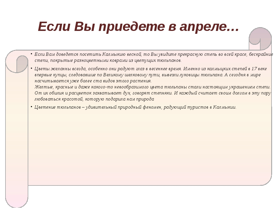 Если Вы приедете в апреле… Если Вам доведется посетить Калмыкию весной, то В...