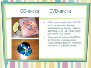 CD-диски DVD-диски Сейчас широко используются DVD-R-диски, так как имеют боль