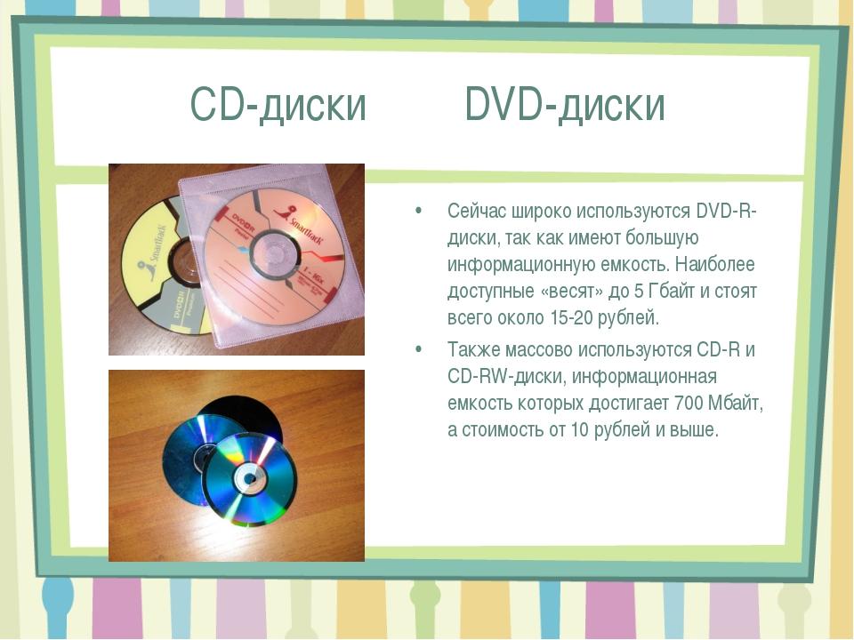 CD-диски DVD-диски Сейчас широко используются DVD-R-диски, так как имеют боль...
