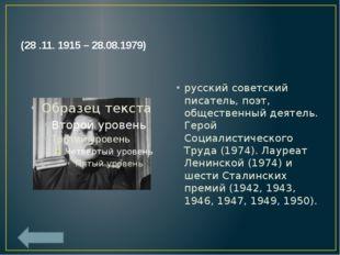 Фёдор Ива́нович Тю́тчев (23.11 [5.12] 1803— 15 [27].07.1873) русский поэт, ди