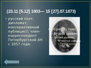 Серге́й Влади́мирович Михалко́в (28.02(13.03)1913 – 27.09. 2009) советский ру