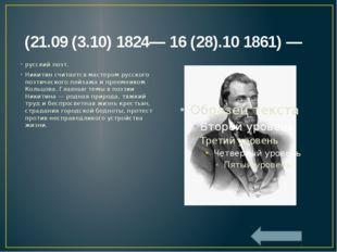 Тара́с Григо́рьевич Шевче́нко (25.02(09.03)1814-26.02(10.03)1861) украинский