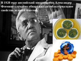 В 1928 году английский микробиолог Александер Флеминг случайно обнаружил ант