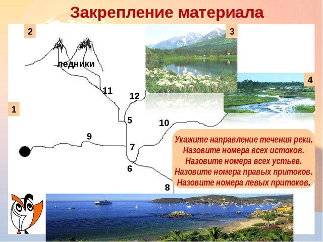 ледники 5 7 6 8 9 10 11 Укажите направление течения реки. Назовите номера все...