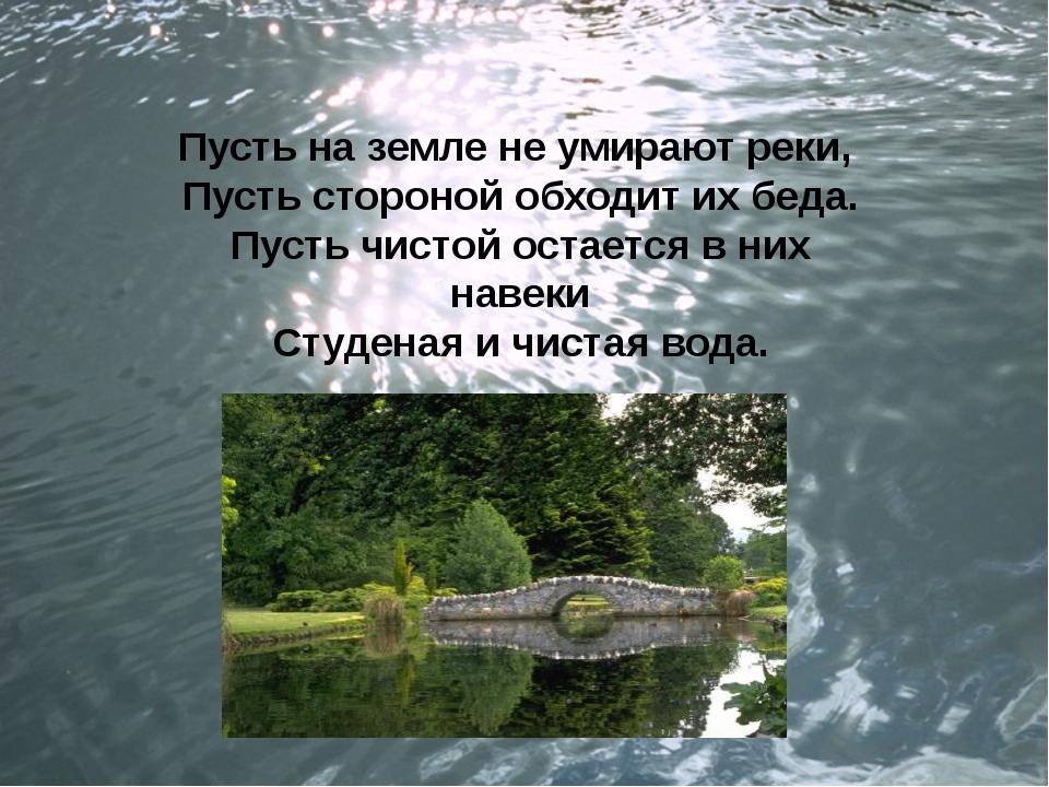 Пусть на земле не умирают реки, Пусть стороной обходит их беда. Пусть чистой...