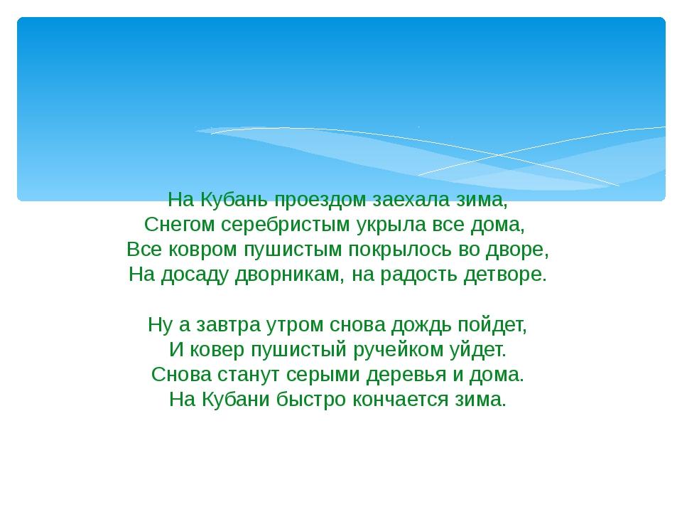 На Кубань проездом заехала зима, Снегом серебристым укрыла все дома, Все ковр...