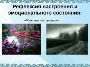 Рефлексия настроения и эмоционального состояния: «Маятник настроения»