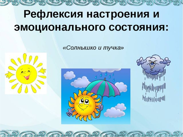 Рефлексия настроения и эмоционального состояния: «Солнышко и тучка»