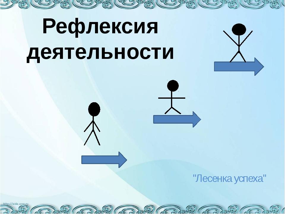 """""""Лесенка успеха"""" Рефлексия деятельности"""